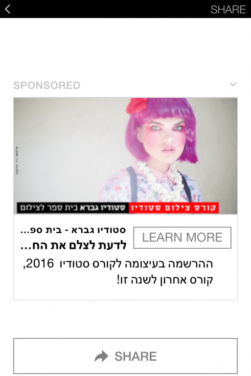 FB Audience Network Ad inside Instant Article