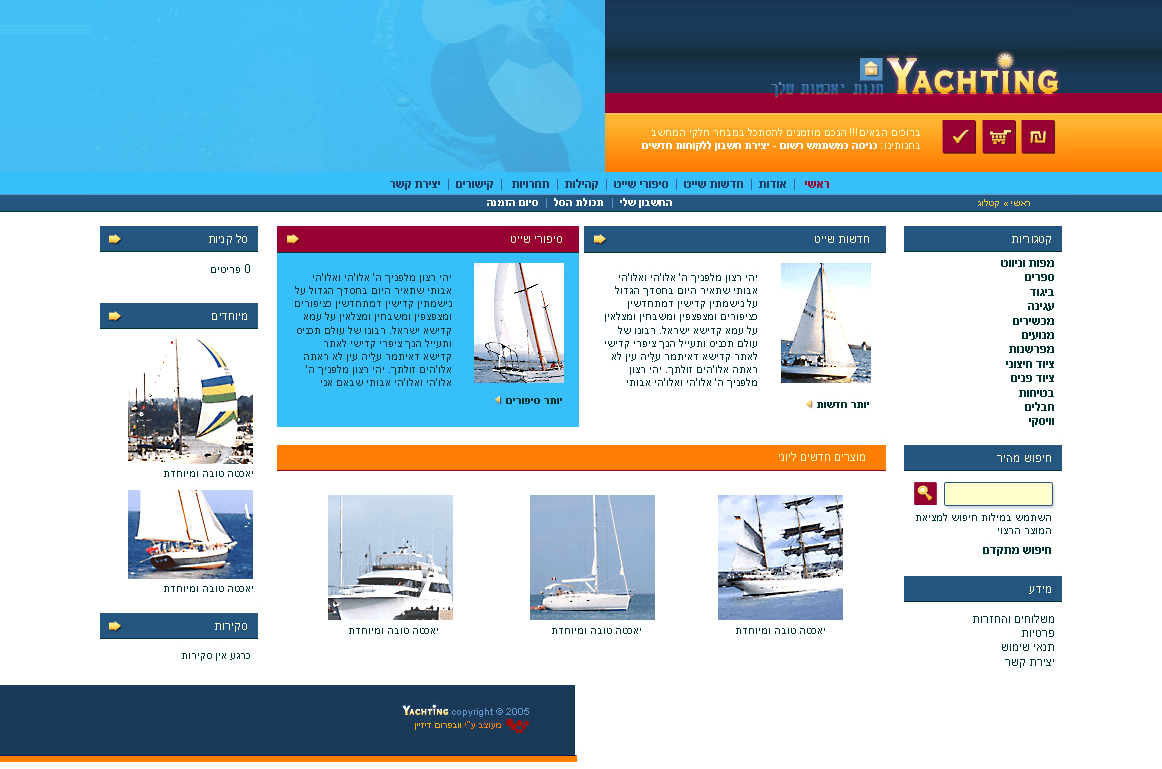 Yachting Shop