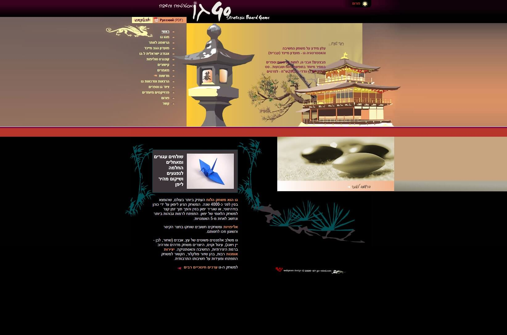 Board Game Homepage