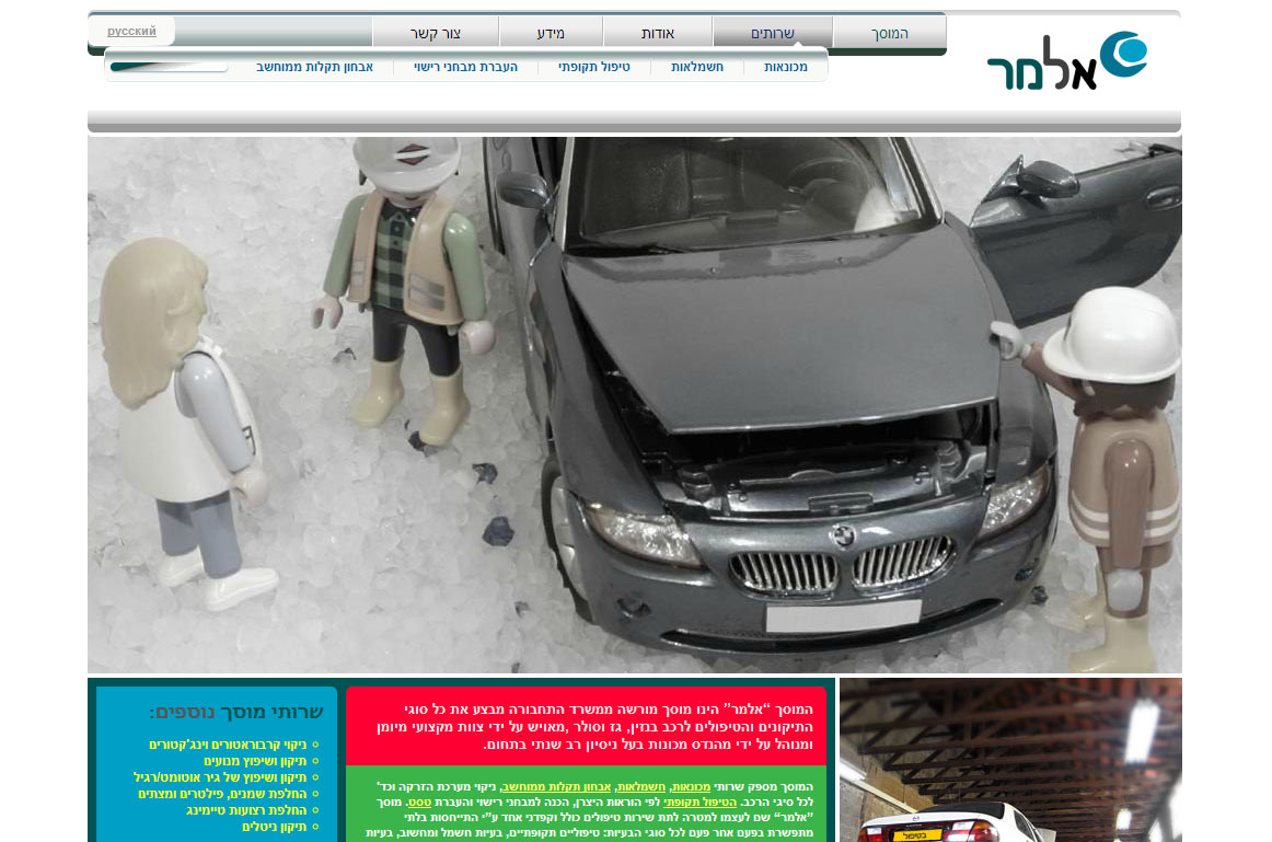 car repairs service garage multilingual site webprom design. Black Bedroom Furniture Sets. Home Design Ideas