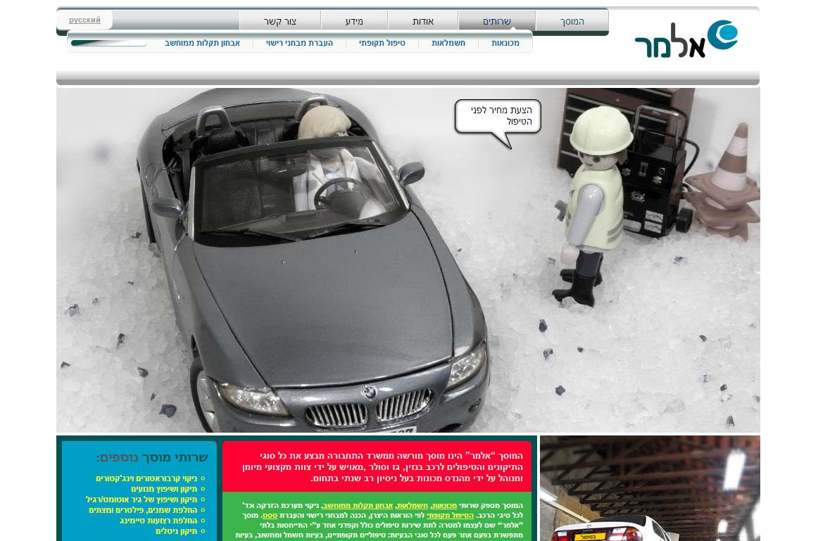 Garage: Hebrew Homepage