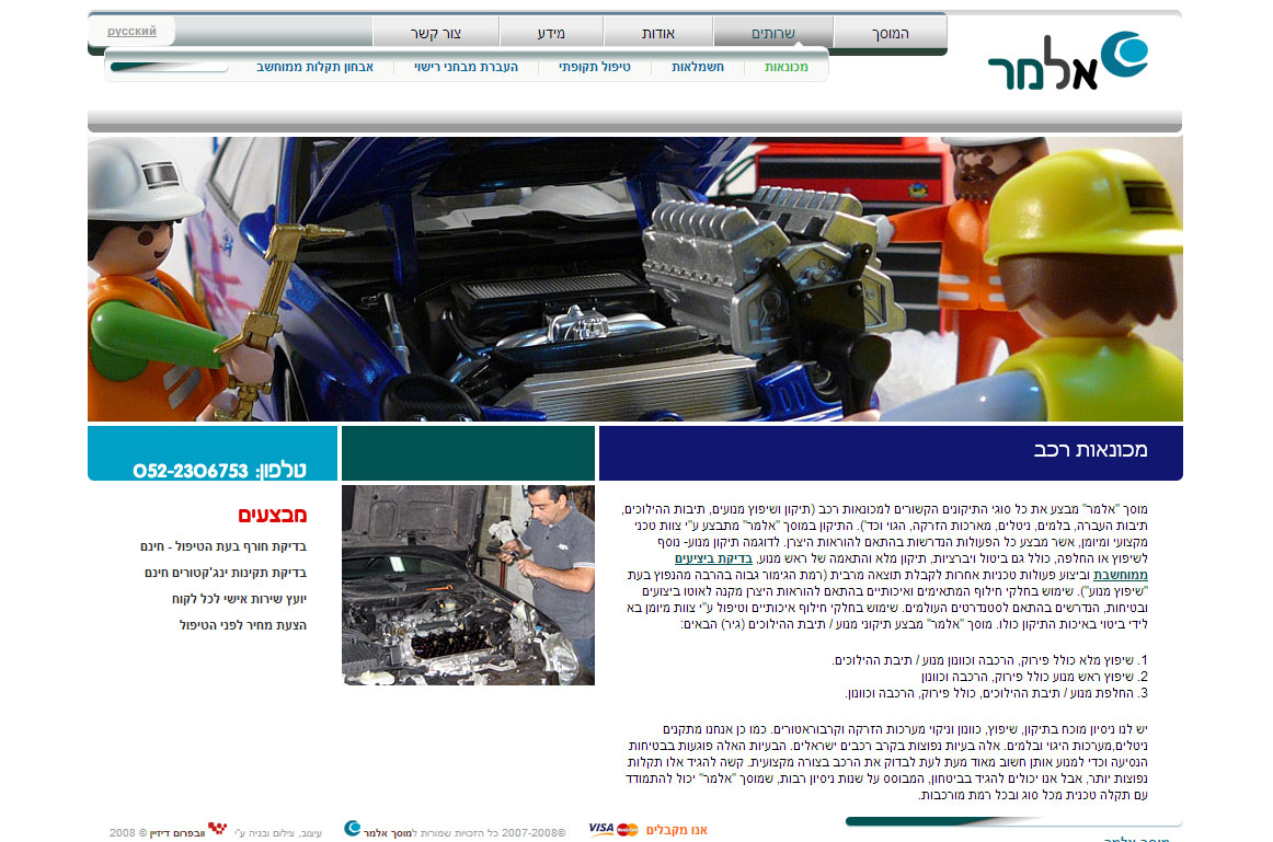 Garage: Mechanical Repairs