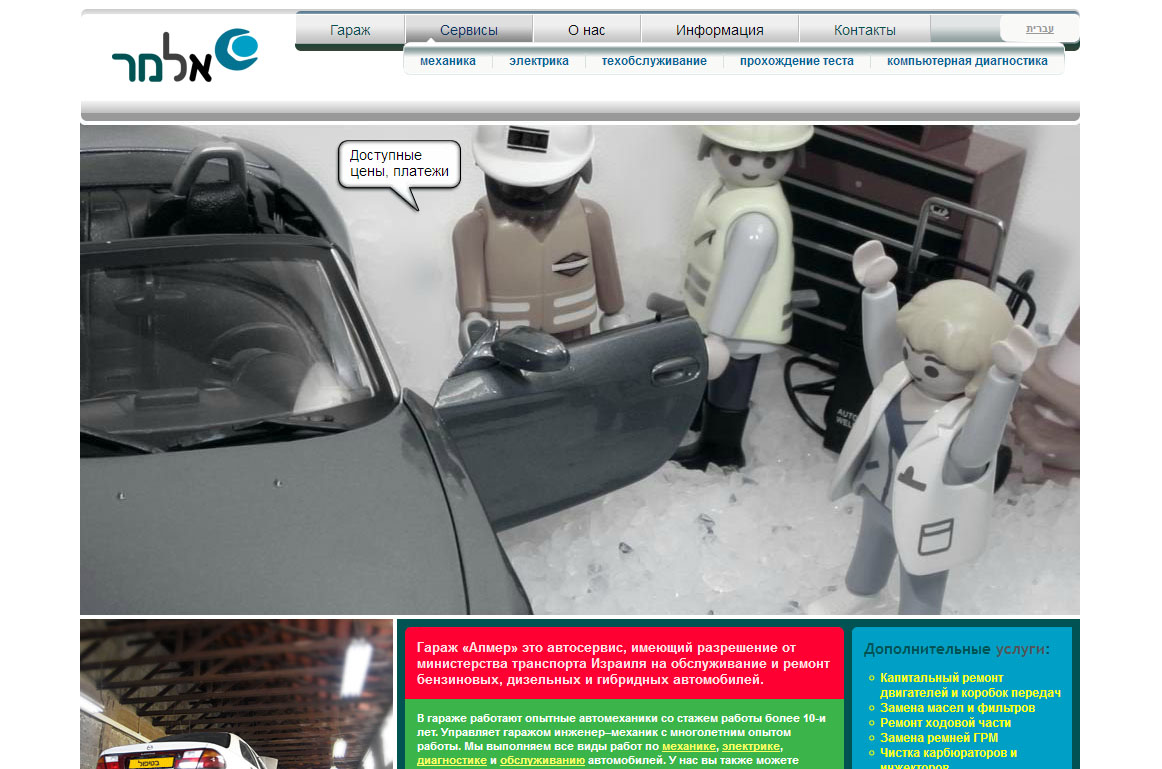 Garage: Russian Homepage