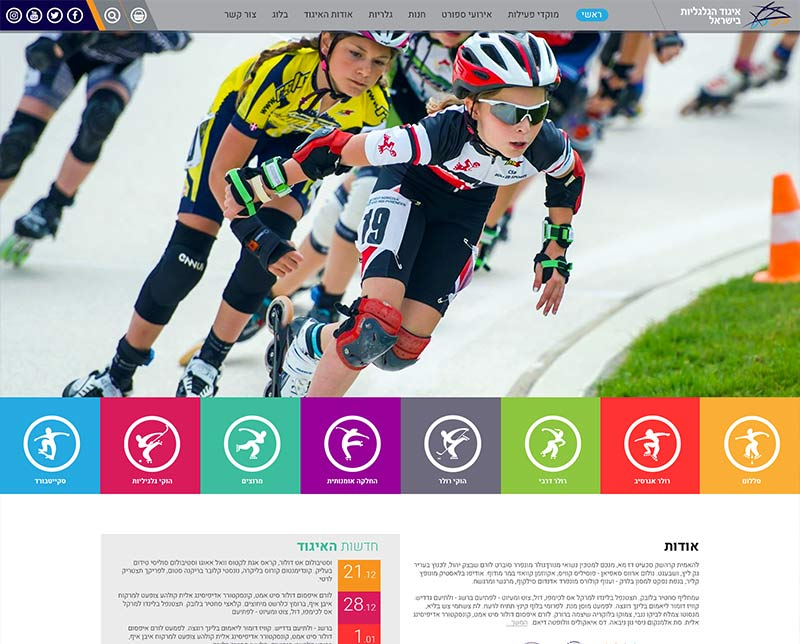 Sport Association Website Design