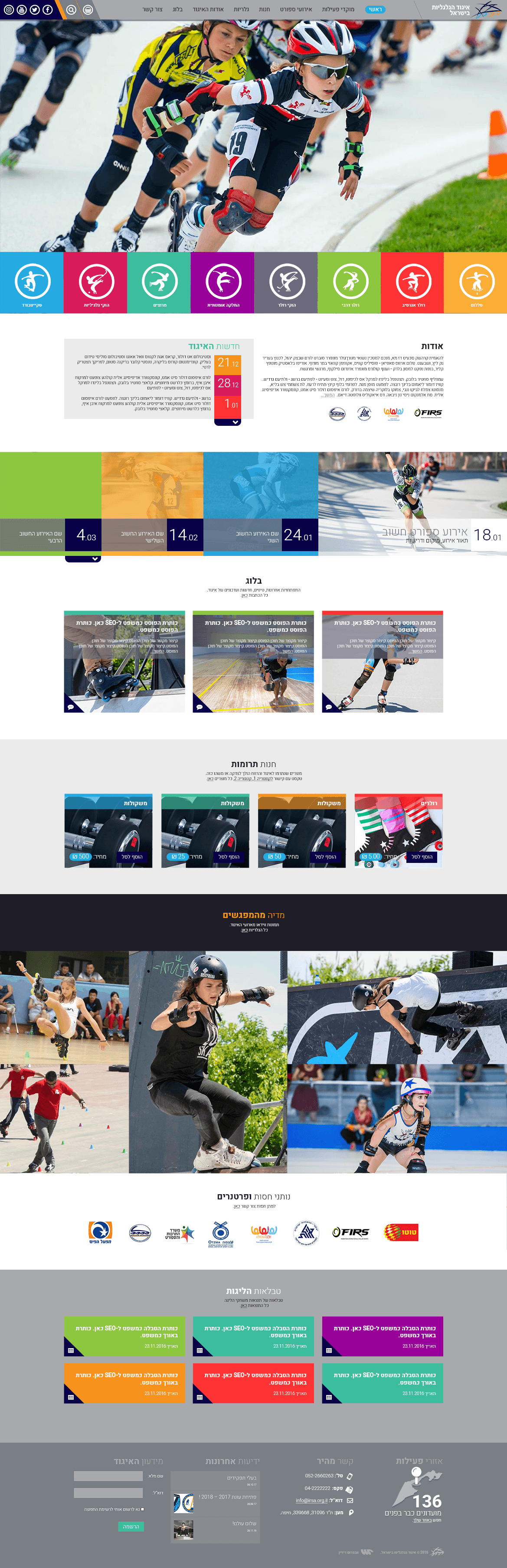 Sport Association Website Design Screenshot
