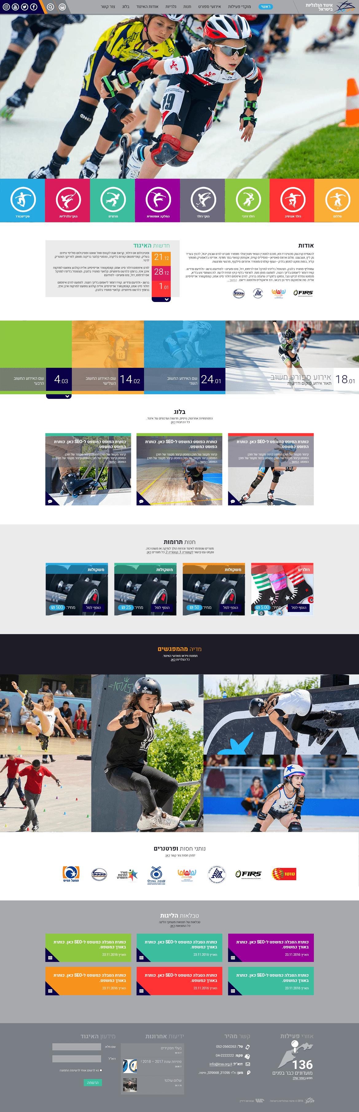 Sport Association Website Design Screenshot