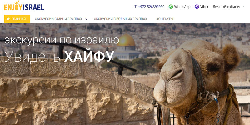 Russian Tourism in Israel