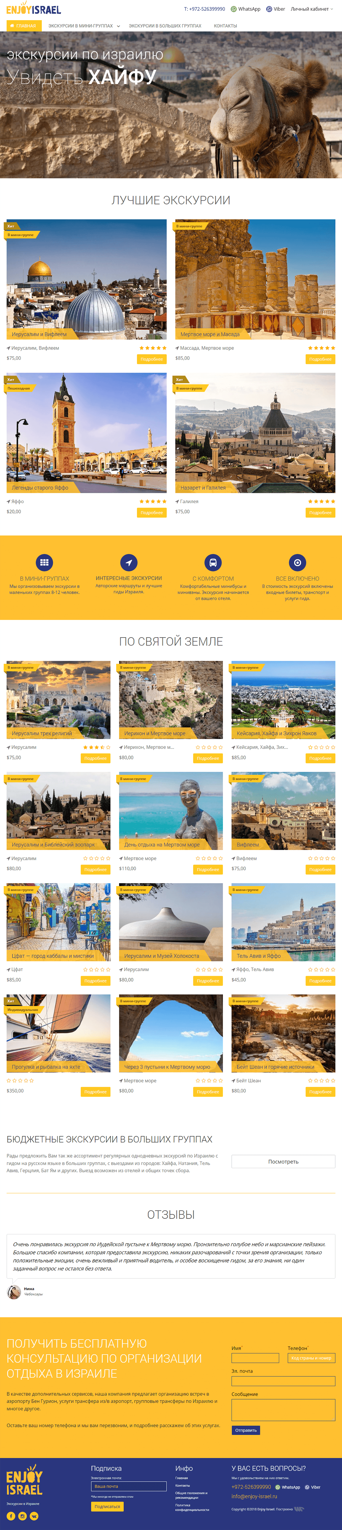 Russian Tours - Tourism in Israel